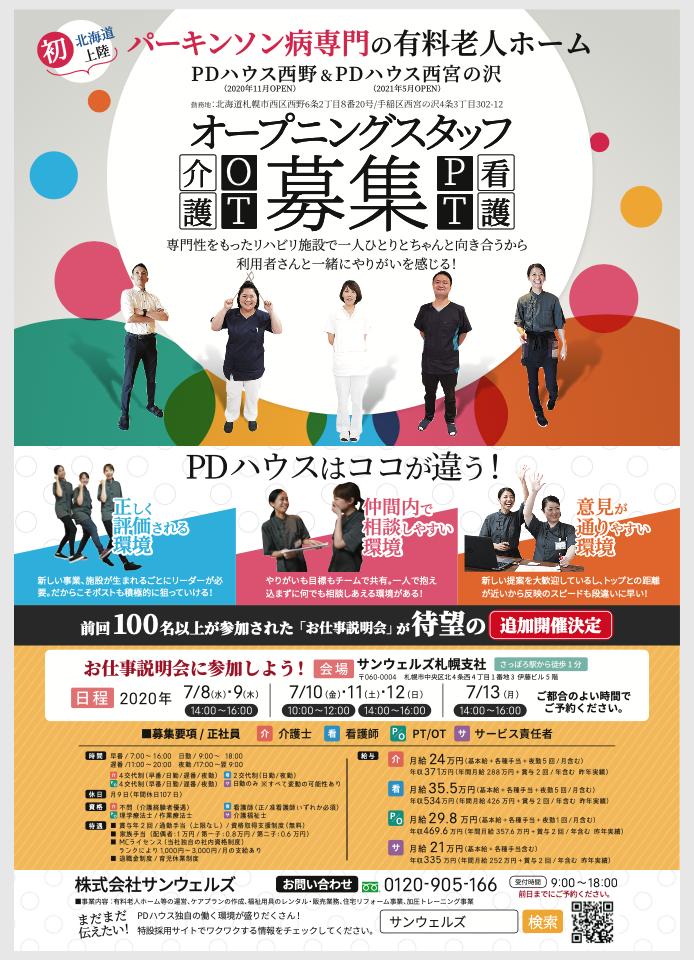 PDハウスブランドの札幌エリア新規オープン施設 前回100名以上にご参加いただいた説明会がいよいよ再開決定!