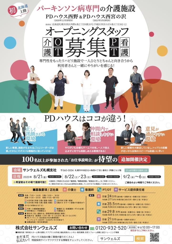 札幌市西区西野に新規オープンの説明型面接会開催! 希望者はその場で面接可!