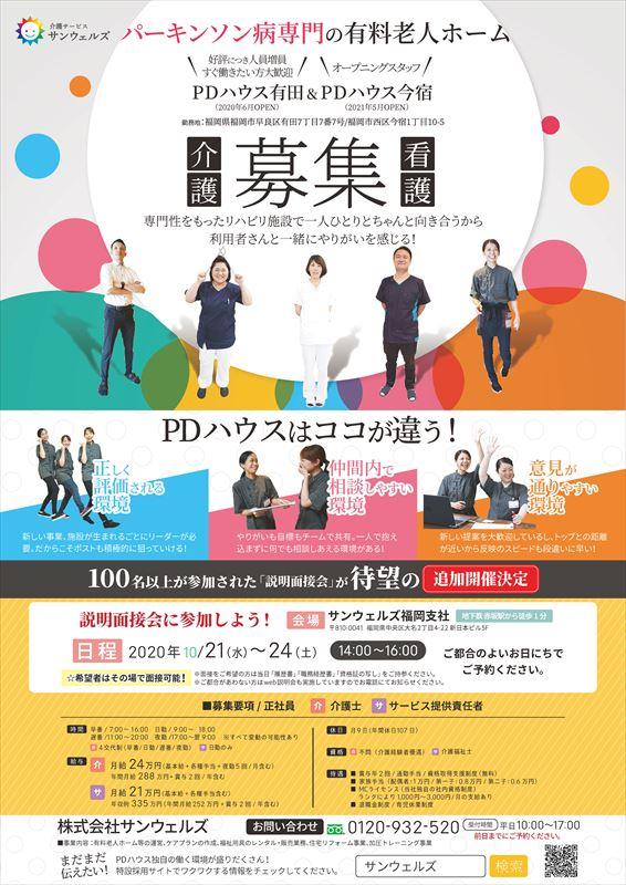 【10月開催】福岡エリアPDハウスの説明型面接会開催!希望者はその場で面接可!