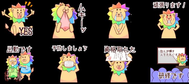 サンウェルズのシンボルキャラクター「ライオンSUN」が、コミカルなLINEスタンプとなって登場!