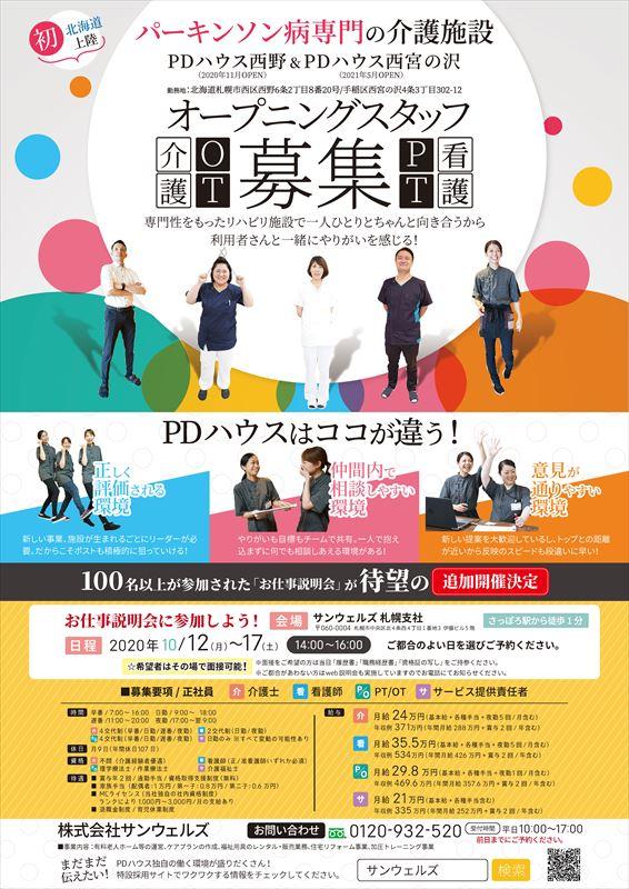 【10月開催】札幌市手稲区西宮の沢に新規オープンの説明型面接会開催! 希望者はその場で面接可!